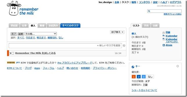 スクリーンショット 2014-04-20 16.36.30
