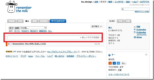 スクリーンショット 2014-04-20 16.36.31