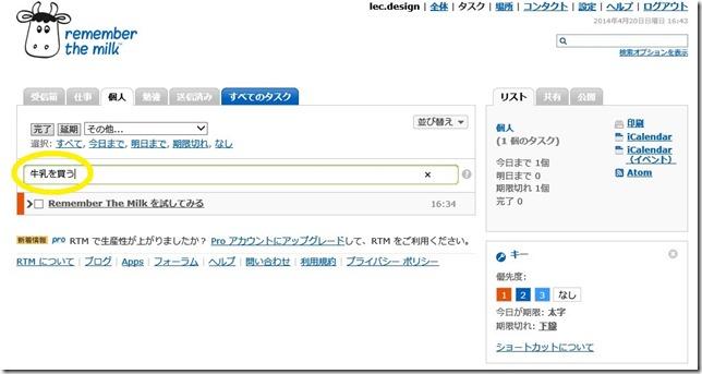 スクリーンショット 2014-04-20 16.43.47