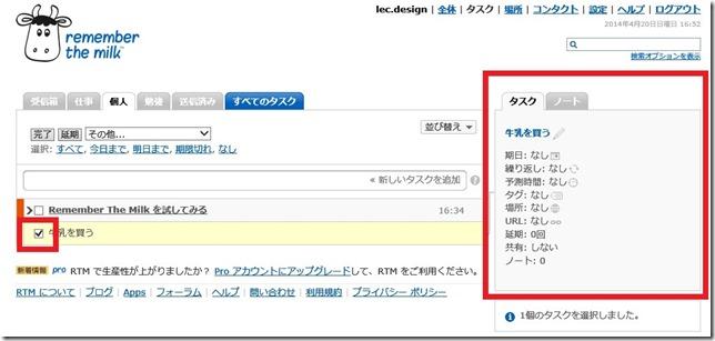 スクリーンショット 2014-04-20 16.52.28
