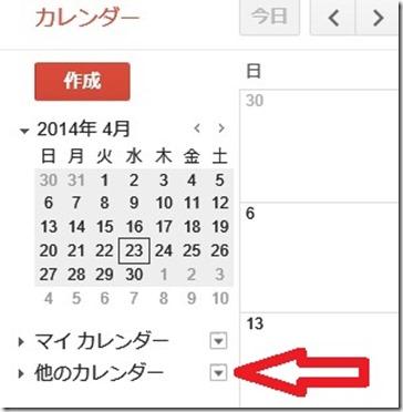 スクリーンショット 2014-04-23 22.15.39