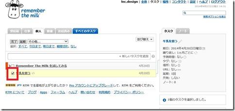スクリーンショット 2014-04-27 14.31.46