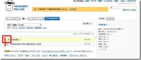 スクリーンショット 2014-04-27 14.32.25